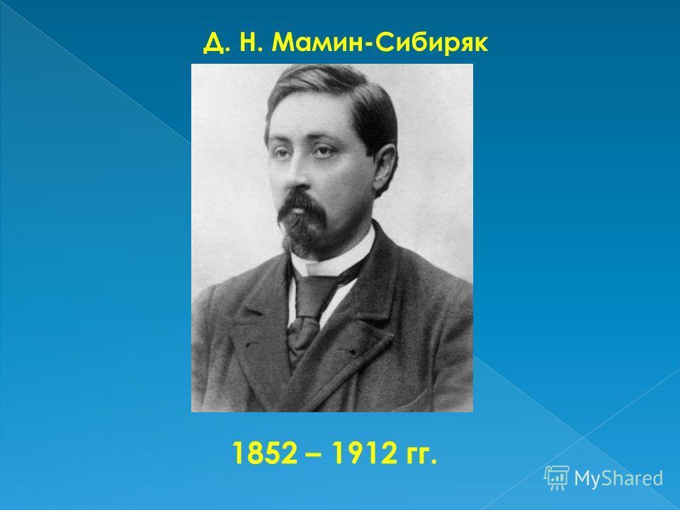 Д. Н. Мамин-Сибиряк 1852 – 1912 гг.