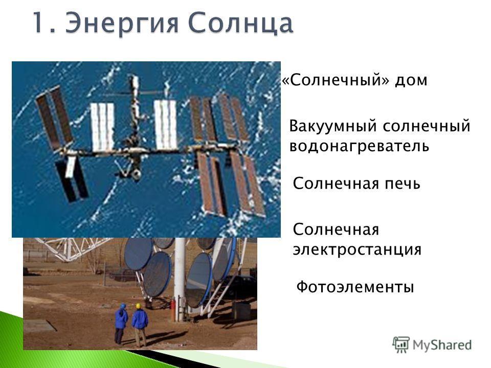 «Солнечный» дом Вакуумный солнечный водонагреватель Солнечная печь Солнечная электростанция Фотоэлементы