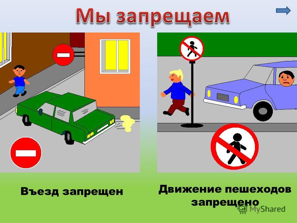 Въезд запрещен Движение пешеходов запрещено