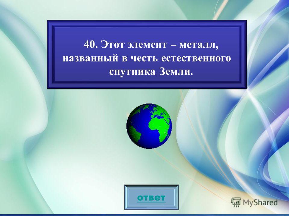 Рутений (Ru)