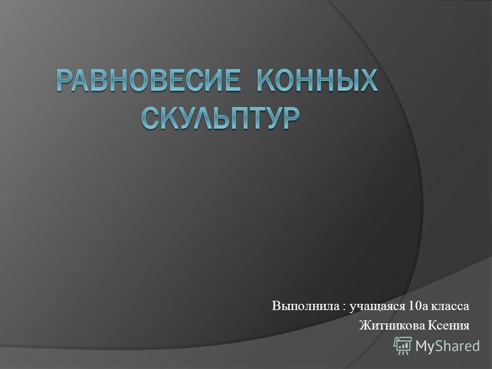 Выполнила : учащаяся 10а класса Житникова Ксения