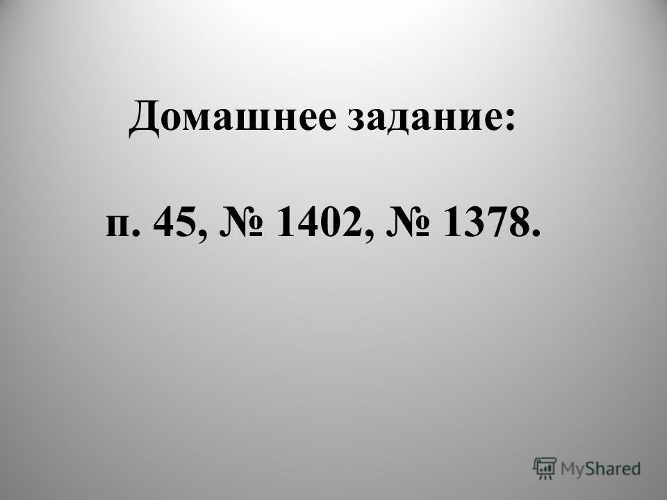 Домашнее задание: п. 45, 1402, 1378.
