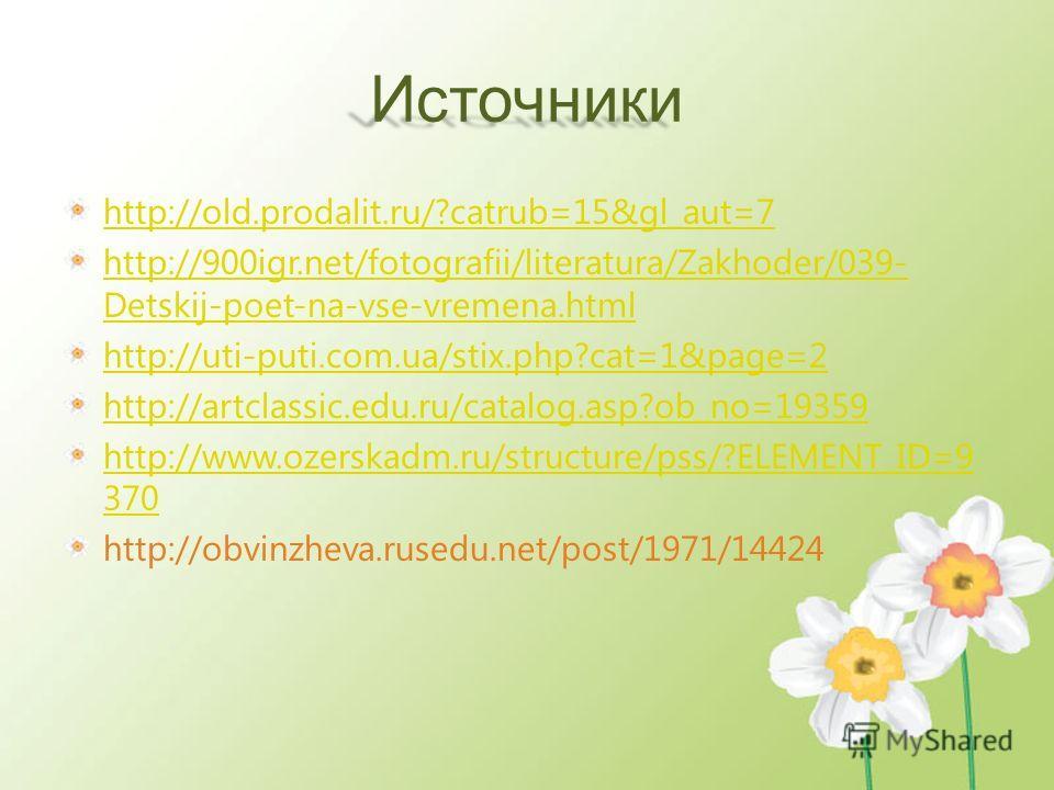 Источники http://old.prodalit.ru/?catrub=15&gl_aut=7 http://900igr.net/fotografii/literatura/Zakhoder/039- Detskij-poet-na-vse-vremena.html http://uti-puti.com.ua/stix.php?cat=1&page=2 http://artclassic.edu.ru/catalog.asp?ob_no=19359 http://www.ozers