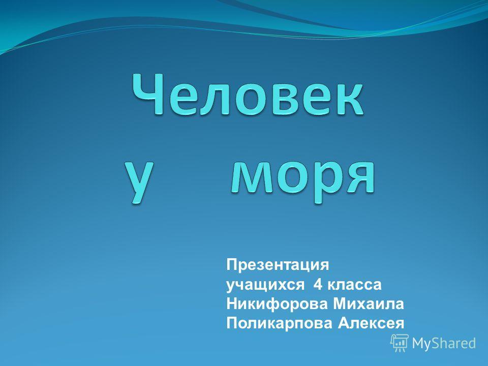 Презентация учащихся 4 класса Никифорова Михаила Поликарпова Алексея