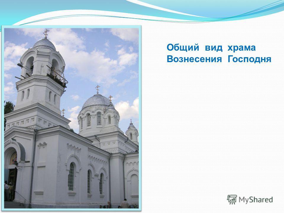 Общий вид храма Вознесения Господня
