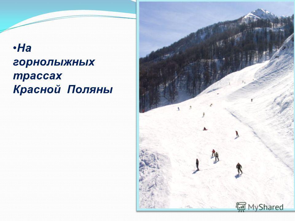 На горнолыжных трассах Красной Поляны