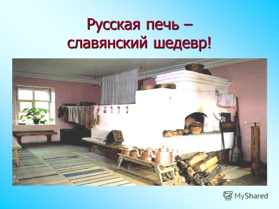 Русская печь – славянский шедевр!