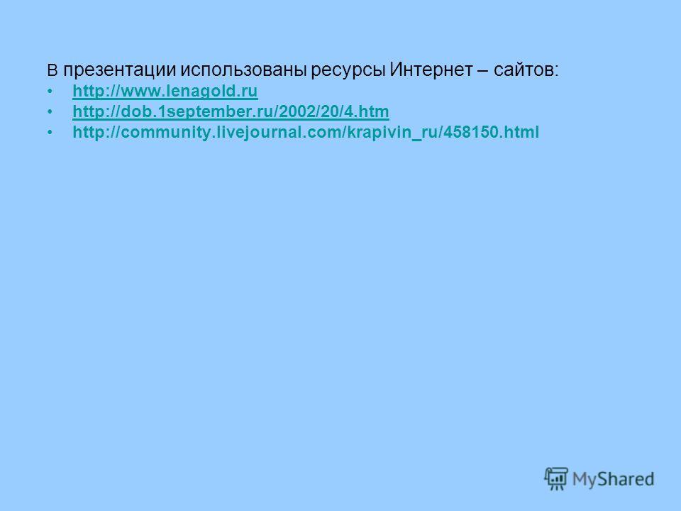 В презентации использованы ресурсы Интернет – сайтов: http://www.lenagold.ru http://dob.1september.ru/2002/20/4.htm http://community.livejournal.com/krapivin_ru/458150.html
