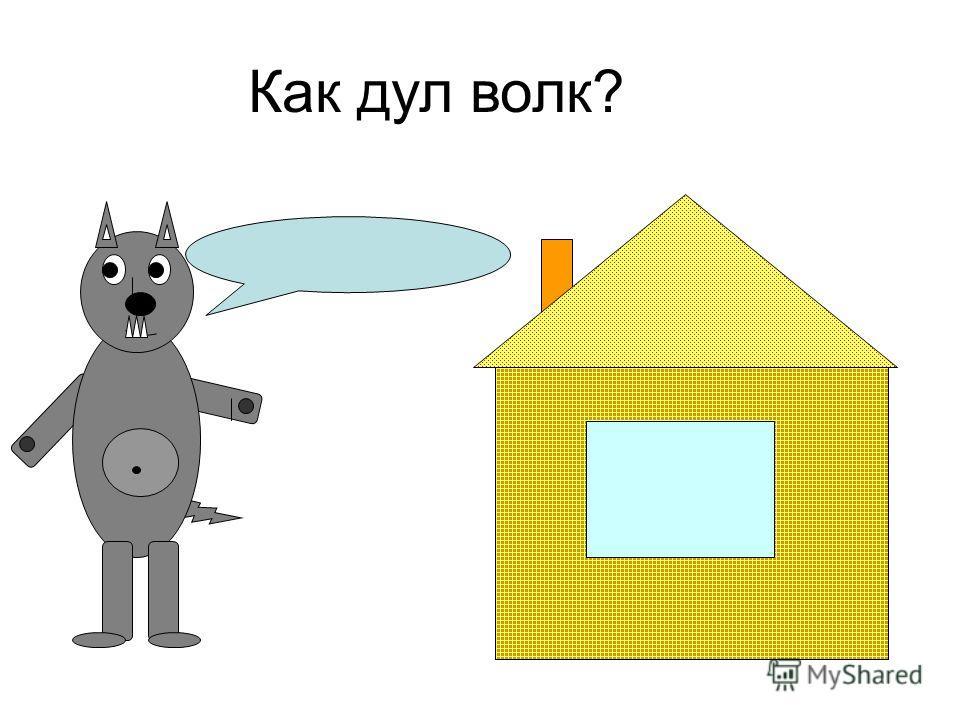 Из каких геометрических фигур состоит домик Ниф-Нифа?