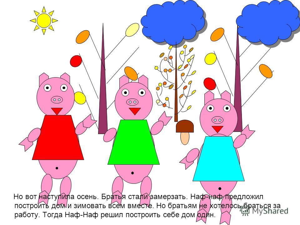 Жили-были три поросенка, три брата Ниф-Ниф, Нуф-нуф и Наф-наф. Все лето они веселились, кувыркались в зеленой травке, грелись на солнышке.