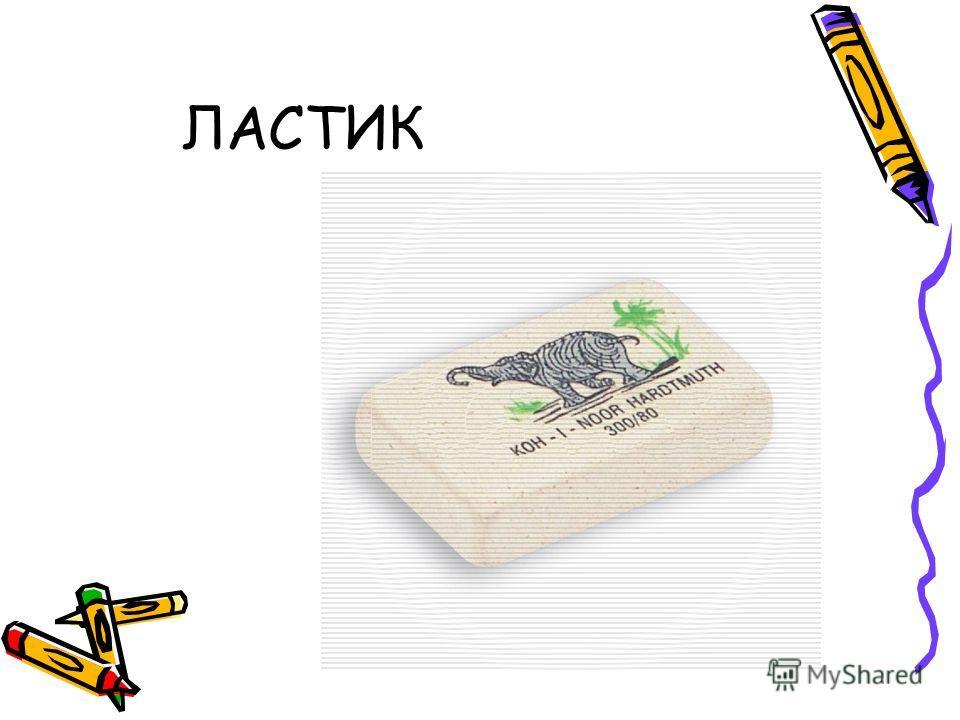 ЛАСТИК
