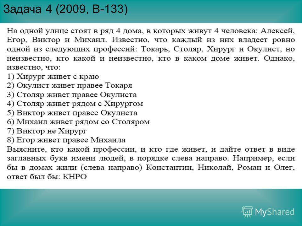 Задача 4 (2009, В-133)
