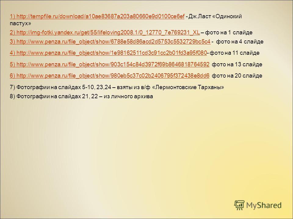 2) http://img-fotki.yandex.ru/get/55/lifeloving2008.1/0_12770_7e769231_XL2) http://img-fotki.yandex.ru/get/55/lifeloving2008.1/0_12770_7e769231_XL – фото на 1 слайде 3) http://www.penza.ru/file_object/show/6788e58d86acd2d5753c5532729bc5c43) http://ww