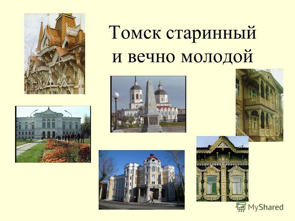 Томск старинный и вечно молодой
