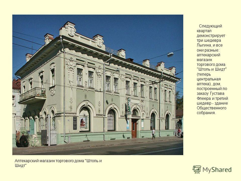 Следующий квартал демонстрирует три шедевра Лыгина, и все они разные: аптекарский магазин торгового дома