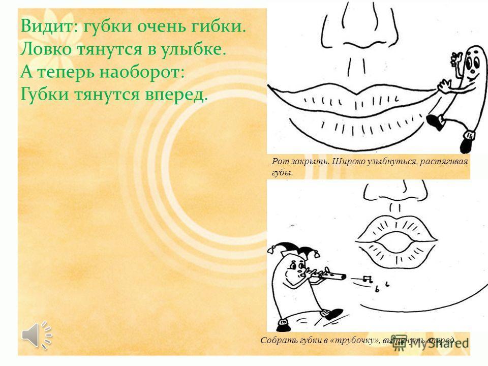 Смотрит, как расческа - зубы Нам причесывает губы Проводить нижними зубами по верхней губе, а верхними - по нижней, массируя ее.