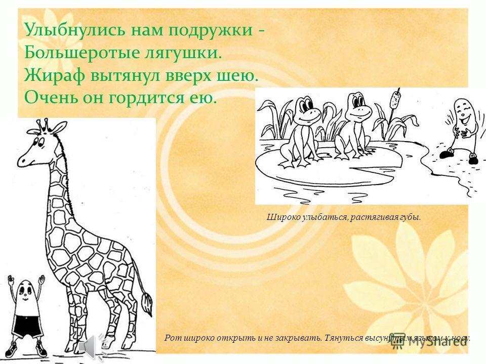 Нас встречает добрый слон. Длинный хобот тянет он. Если очень захотеть, Можно хоботом вертеть. Тянуть губы вперед «хоботком». Вращать вытянутыми губами по кругу.