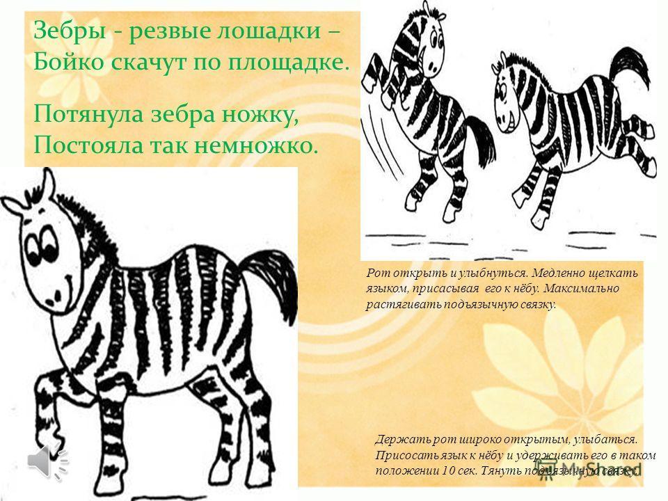 А у зебры есть полоски. Их рисуем кистью плоской. Максимально открыть рот. Проводить широким языком по нёбу вперед- назад.