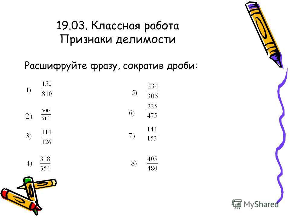 19.03. Классная работа Признаки делимости Расшифруйте фразу, сократив дроби: