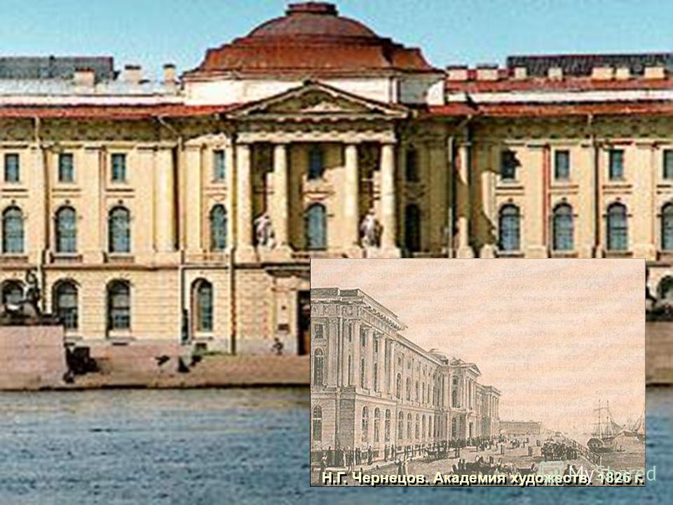 Н.Г. Чернецов. Академия художеств. 1826 г.