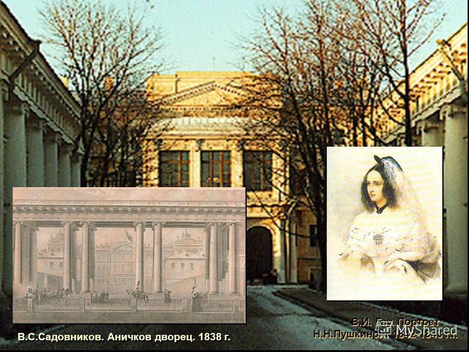 В.С.Садовников. Аничков дворец. 1838 г. В.И. Гау. Портрет Н.Н.Пушкиной. 1842-1843 г.г.