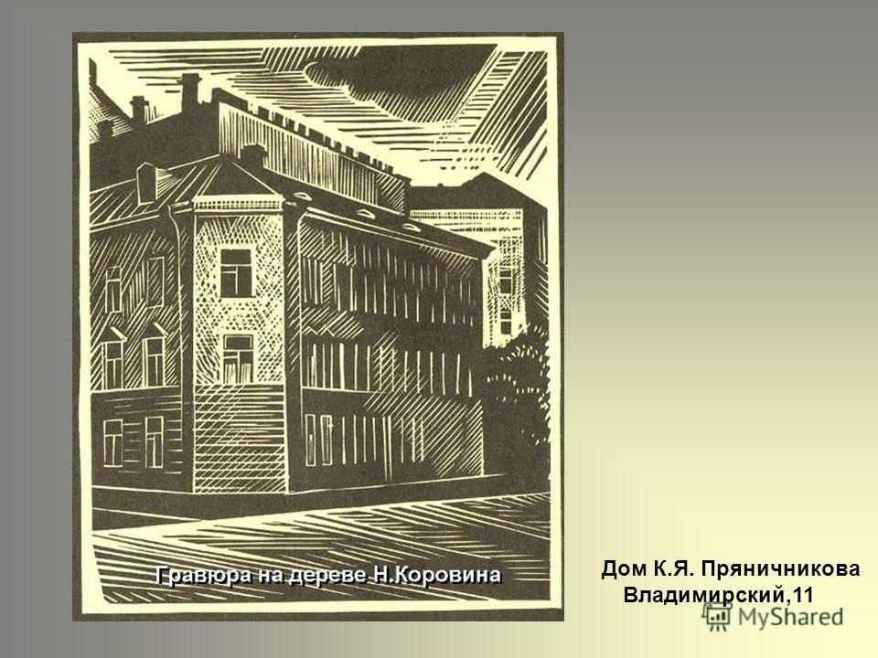 Дом К.Я. Пряничникова Владимирский,11