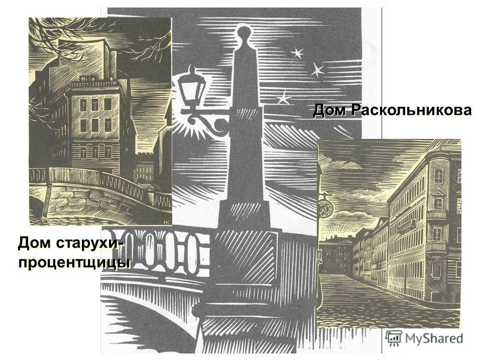 Дом старухи- процентщицы Дом Раскольникова