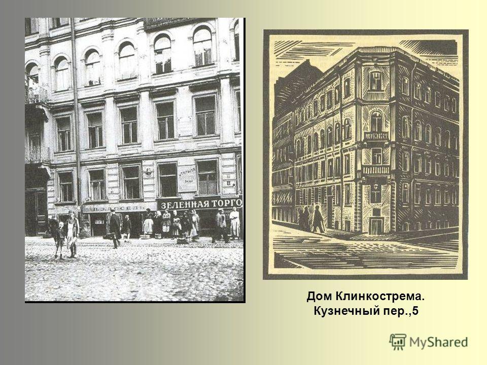 Дом Клинкострема. Кузнечный пер.,5