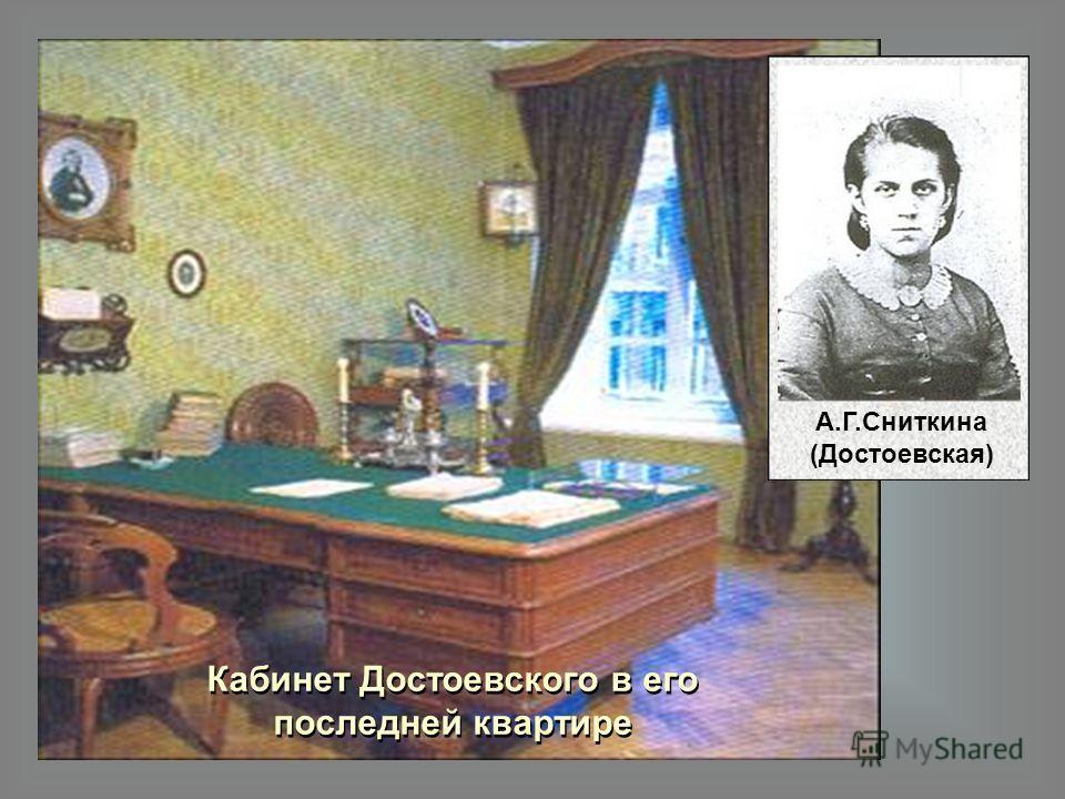 Кабинет Достоевского в его последней квартире А.Г.Сниткина (Достоевская)