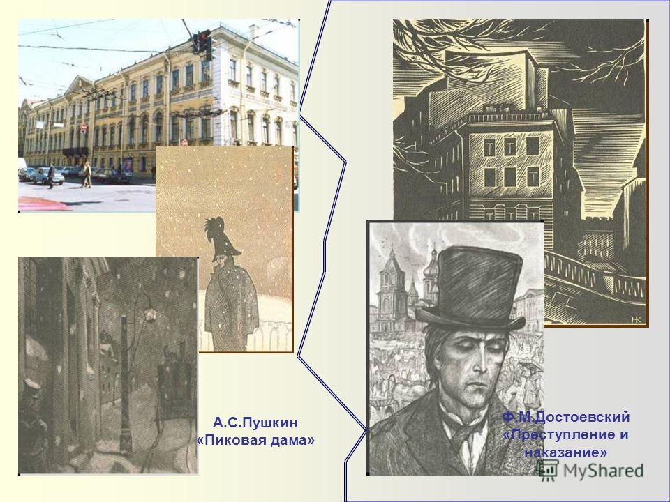А.С.Пушкин «Пиковая дама» Ф.М.Достоевский «Преступление и наказание»