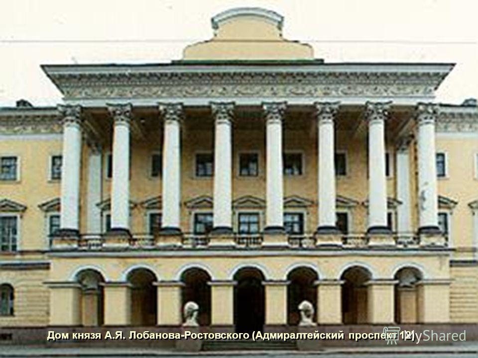 Дом князя А.Я. Лобанова-Ростовского (Адмиралтейский проспект 12)