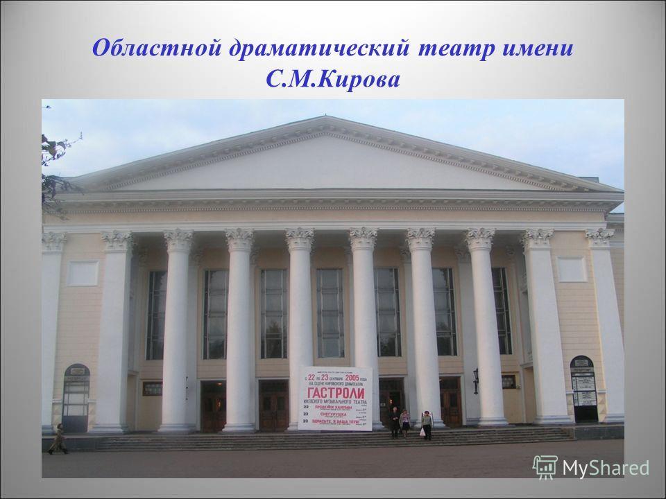 Областной драматический театр имени С.М.Кирова