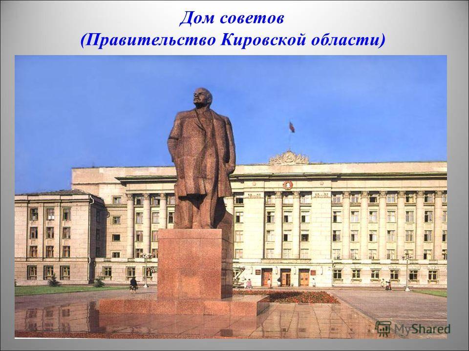 Дом советов (Правительство Кировской области)