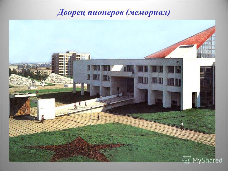 Дворец пионеров (мемориал)