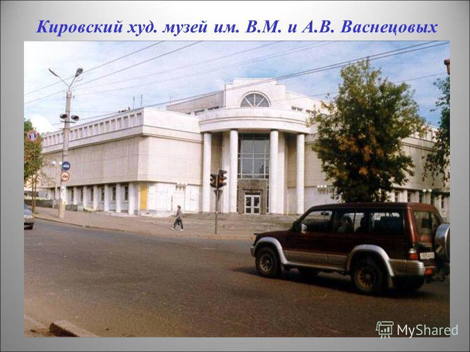 Кировский худ. музей им. В.М. и А.В. Васнецовых