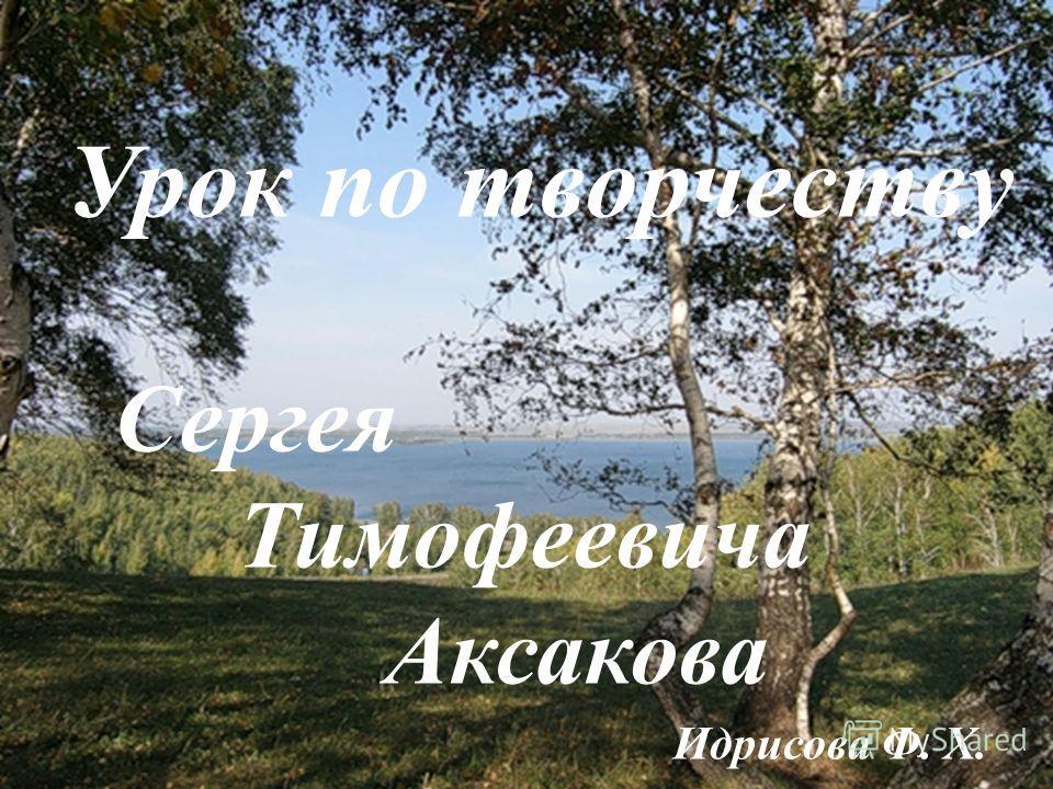 Урок по творчеству Сергея Тимофеевича Аксакова Идрисова Ф. Х.