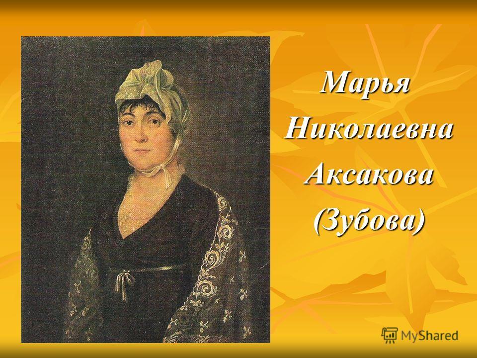 Марья Николаевна Николаевна Аксакова Аксакова (Зубова) (Зубова)