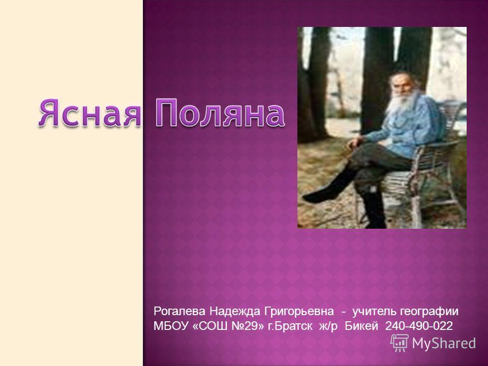Рогалева Надежда Григорьевна - учитель географии МБОУ «СОШ 29» г.Братск ж/р Бикей 240-490-022