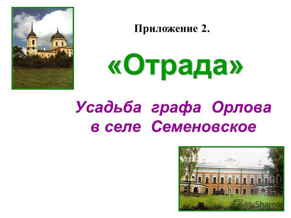 «Отрада» Усадьба графа Орлова в селе Семеновское Приложение 2.