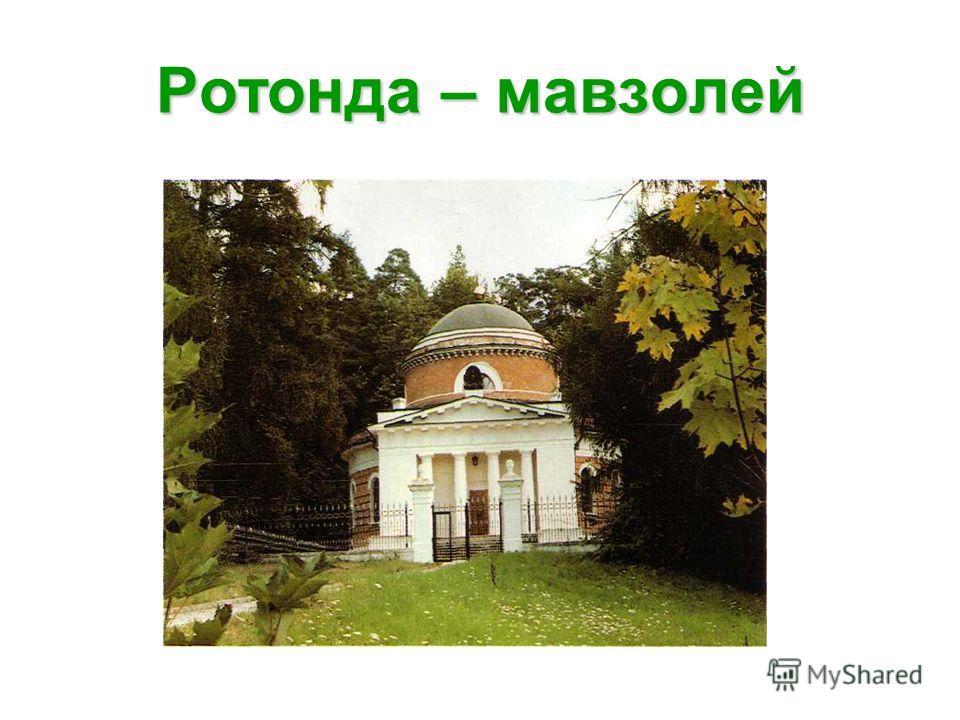 Ротонда – мавзолей