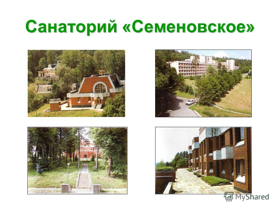 Санаторий «Семеновское»