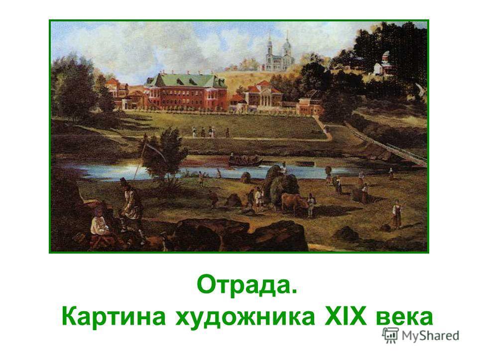 Отрада. Картина художника ХIХ века