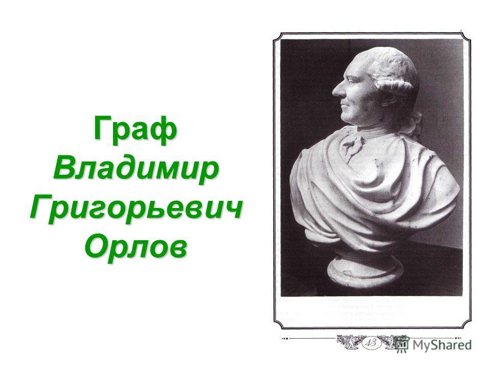 Граф Владимир Григорьевич Орлов
