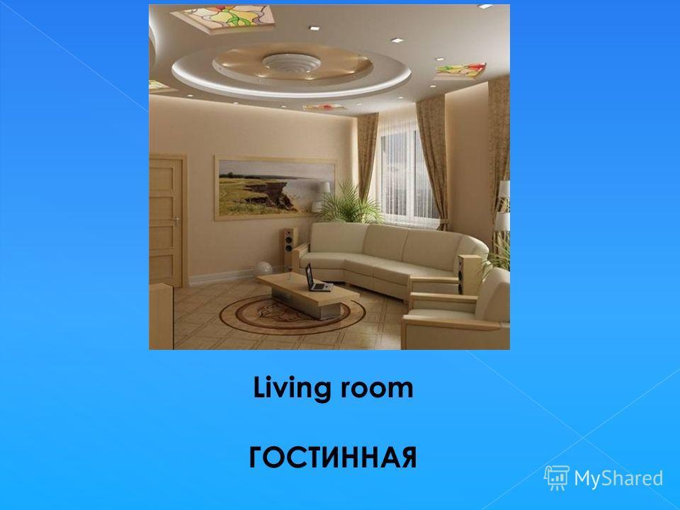 Living room ГОСТИННАЯ