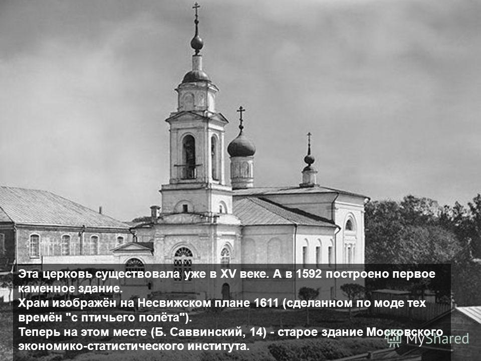 Эта церковь существовала уже в XV веке. А в 1592 построено первое каменное здание. Храм изображён на Несвижском плане 1611 (сделанном по моде тех времён