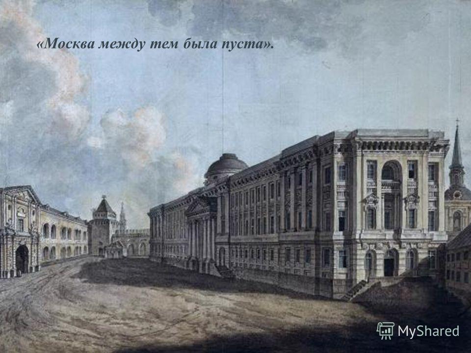 «Москва между тем была пуста».