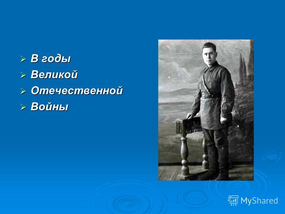В годы В годы Великой Великой Отечественной Отечественной Войны Войны