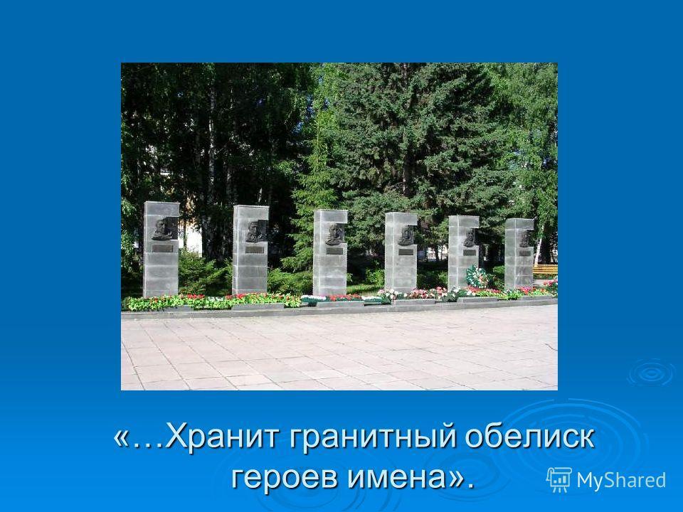 «…Хранит гранитный обелиск героев имена».
