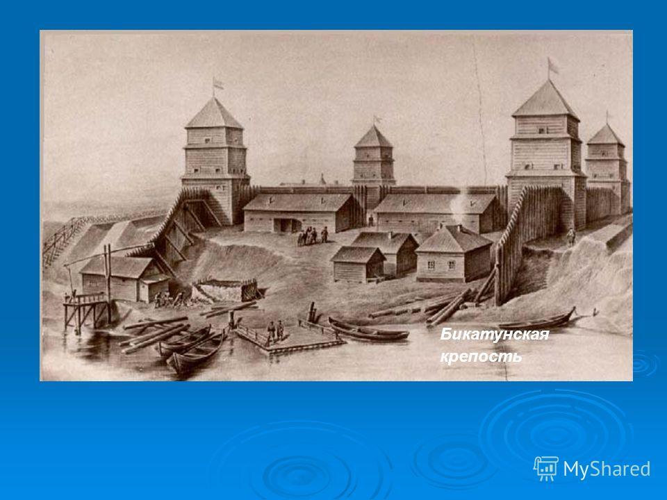 Бикатунская крепость