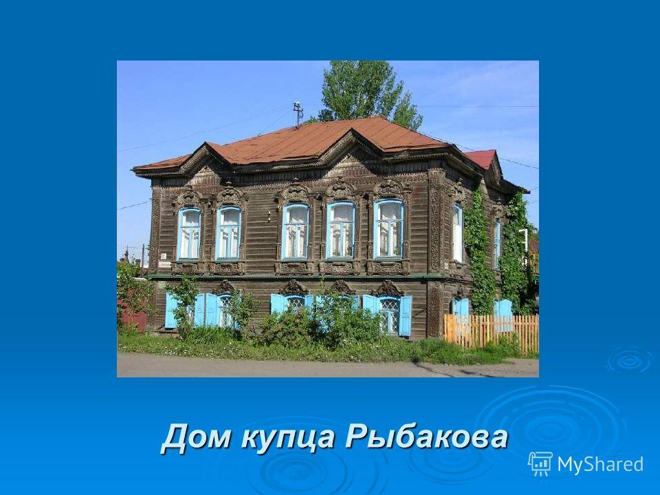 Дом купца Рыбакова